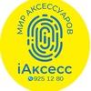 Клуб iAkcecc