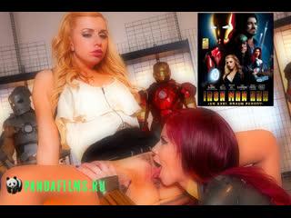 Железный человек: Пародия для взрослых с участием Lexi Belle, Skin Diamond, Brooklyn Lee \ Iron Man XXX  (2013)