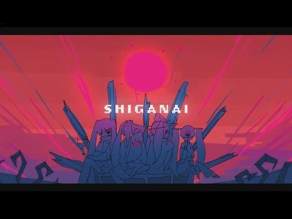 SHIGANAI ZLMS feat 初音ミク ジグ・ルワン・はるまきごはん・雄之助