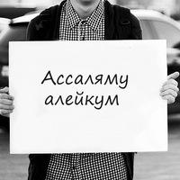 Бадретдинов Амир