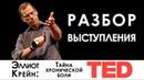 Разбор выступления TED Эллиот Крейн Тайна хронической боли