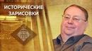 Е.Ю.Спицын и А.В.Пыжиков Кто такие староверы и старообрядцы?