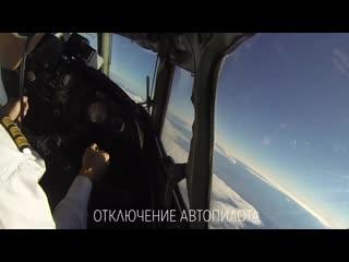 Взлет-Посадка в компании экипажа Ан-24