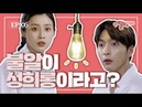 EP 05 불알이 성희롱이라고 Talking about balls is a sexual harassment