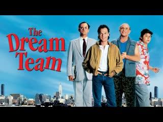 Команда мечты / the dream team (1989) андрей гаврилов