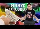 OverBafer1 НОВОЕ ОБОРУДОВАНИЕ ЗА 100 000