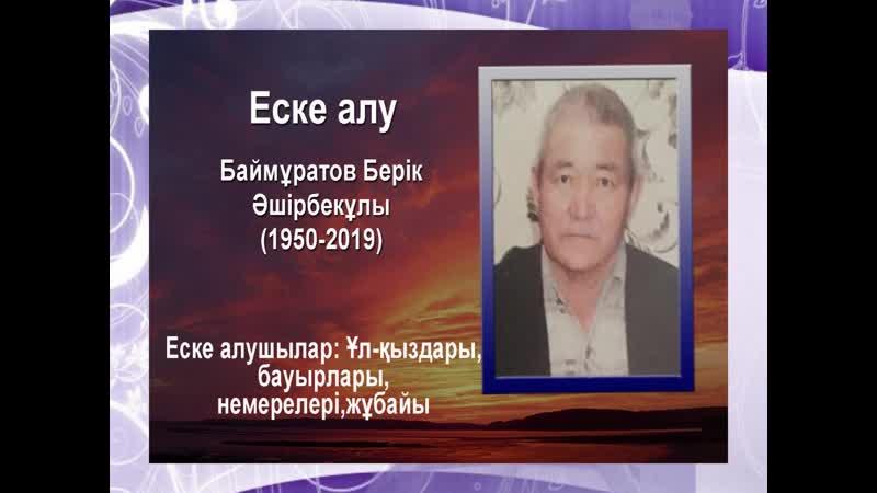Түркістан еске алу Баймұратов Берік Әшірбекұлы