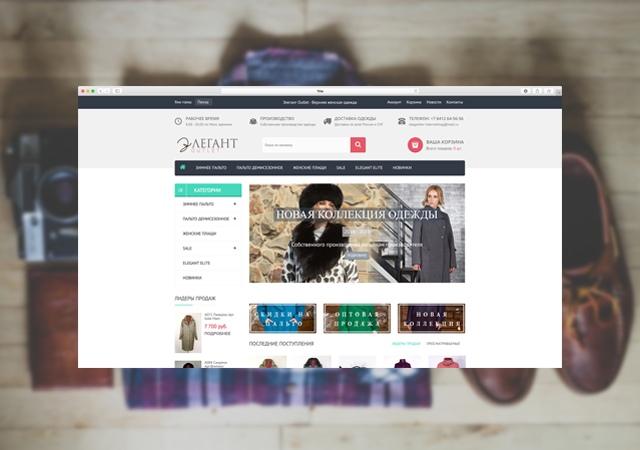 Интернет магазин верхней одежды Элегант