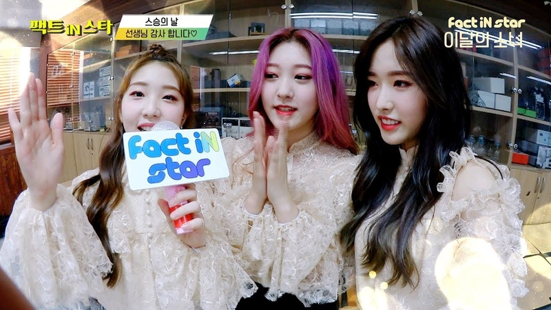 [SHOW] 190515 Yeojin, Choerry, Olivia Hye – LOONA New Unit @ Fact iN Star