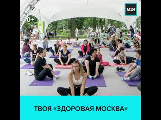 Площадки возле павильонов Здоровая Москва завершили свою работу  Москва 24