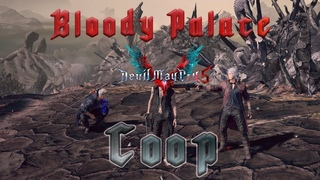 Devil May Cry V Bloody Palace Coop