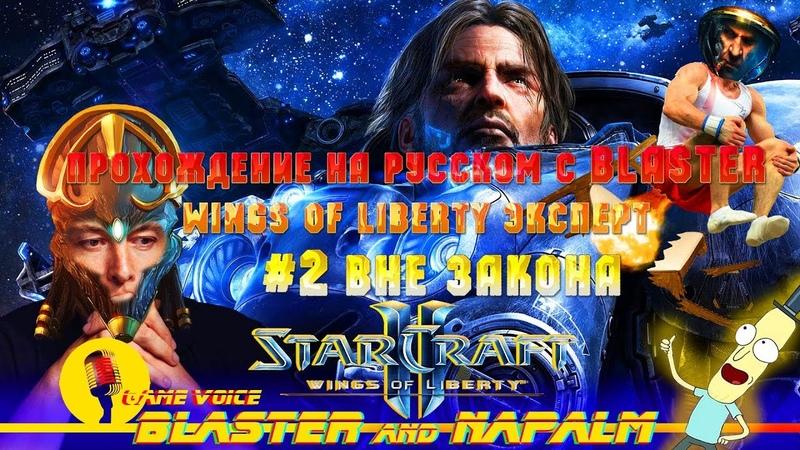 🔥 SC2 StarCraft 2 прохождение на русском с BLASTER Wings of liberty ЭКСПЕРТ 2 Вне закона