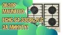 Обзор Газовая варочная панель Maunfeld EGHG.64.33CBG.R/G