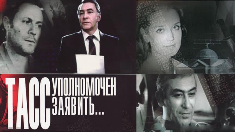ТАСС уполномочен заявить 1-5 серии 1984 приключения детектив