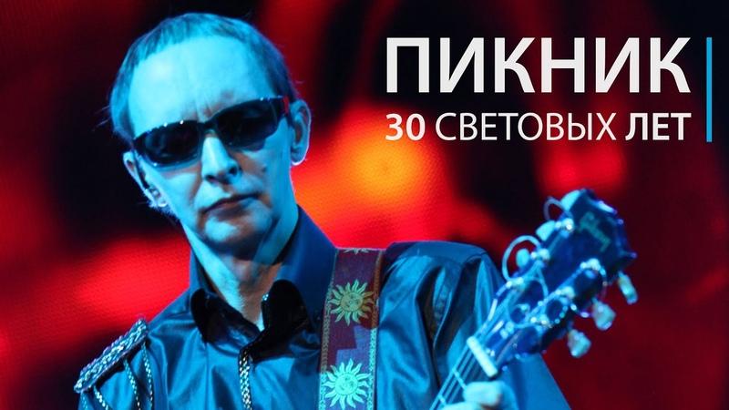 Пикник Юбилейный концерт В 30 световых летВ 2011