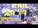 IDOL RADIO 200713 원어스ONEUS ★RBW 메들리 댄스★ /아이돌 라디오 직캠