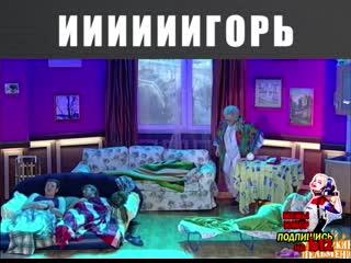 """Уральские Пельмени - В гостях у бабушки или """"Ииигорь"""""""