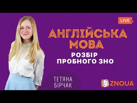 Розбір пробного ЗНО 2019 Англійська мова ZNOUA