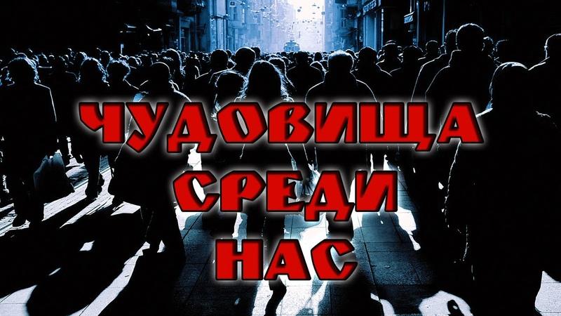 ЧУДОВИЩА СРЕДИ НАС Анджелин Хокс Крейг Читает Владимир Князев