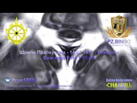 Те, у кого отняли разум, считают Кришну обычным человеком. Шрила Прабхупада - 07.1973 - Лондон - Бхагавад Гита 1.13-14