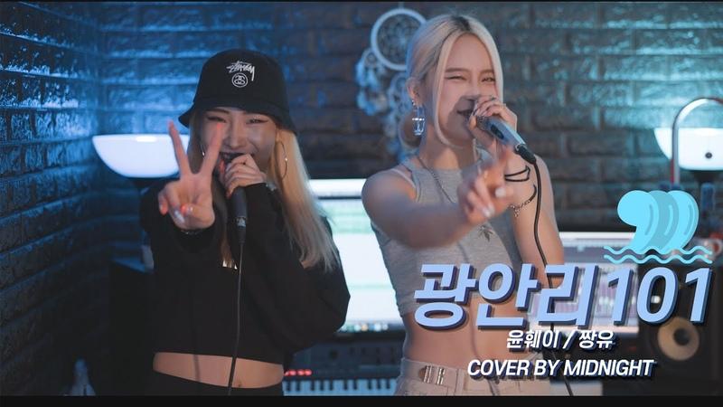 광안리101 -윤훼이x짱유 COVER BY @MIDNIGHT official (미드나잇) Show Me The Money8 EP.8