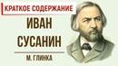 Иван Сусанин. Краткое содержание