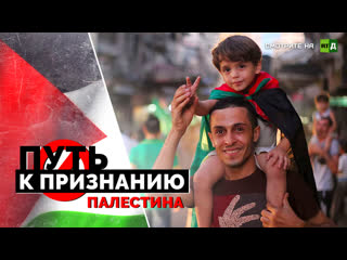 Путь к признанию. Палестина