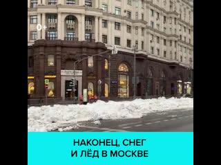 Снег на Тверской и ледовый фестиваль на Поклонной горе  Москва 24