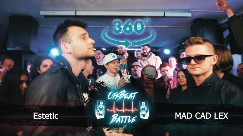 Estetic VS MAD CAD LEX - OffBeat Battle Season II 14 VR360°