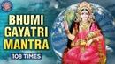 Bhumi Gayatri Mantra 108 Times With Lyrics- Gayatri Mantra 108 Times Chants