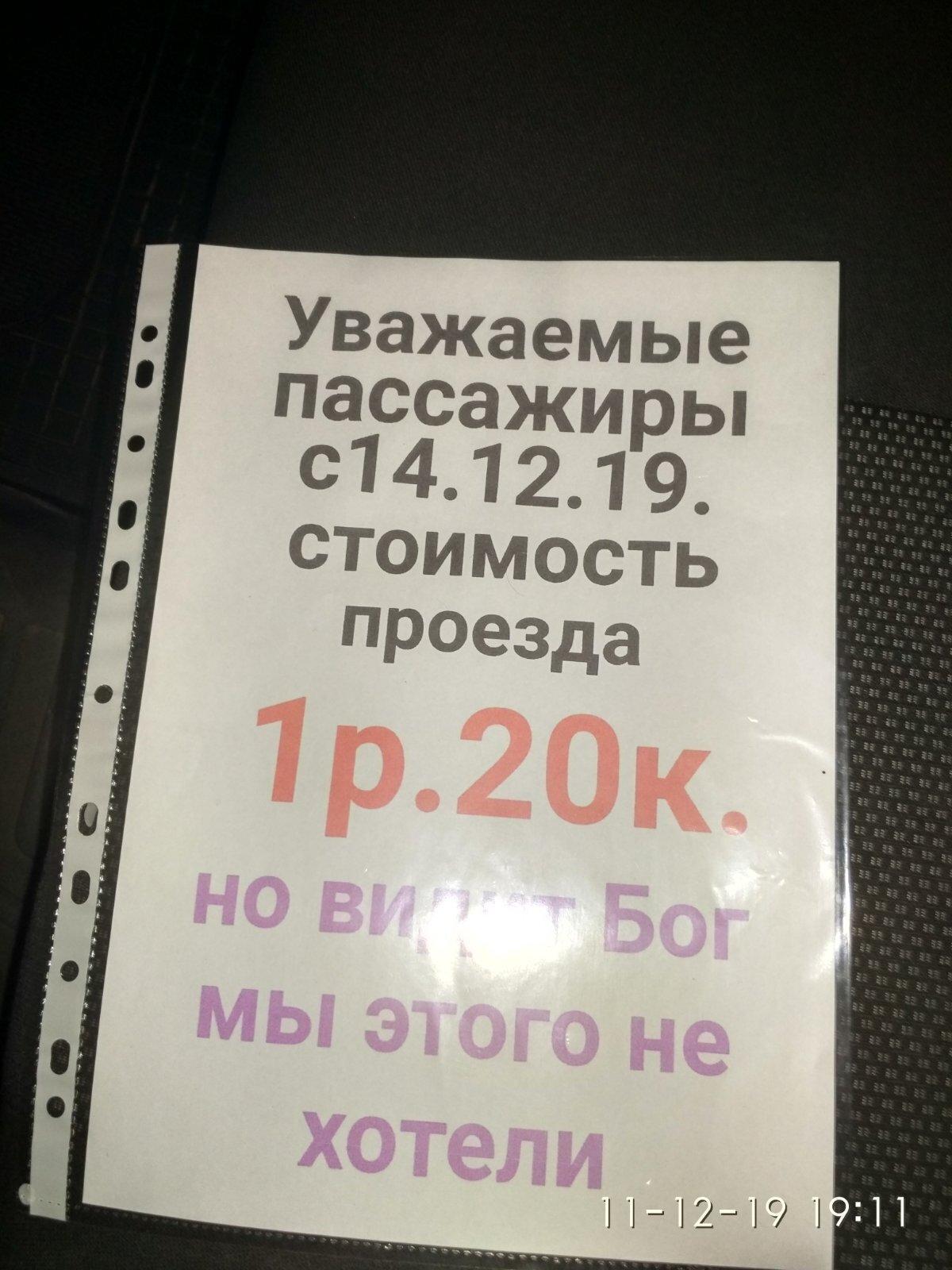 С 14 декабря 2019 года в Бресте дорожает проезд в маршрутном такси