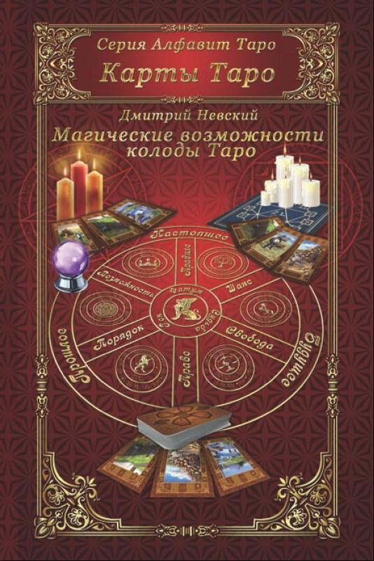 Дмитрий Невский - Таро Cv2uKcA42b4