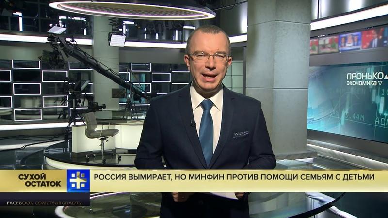 Россия вымирает рекордными темпами каждый очередной срок Главного Вора обходится нам в 16 миллионов умерших Русских При этом Минфин против помощи семьям с детьми