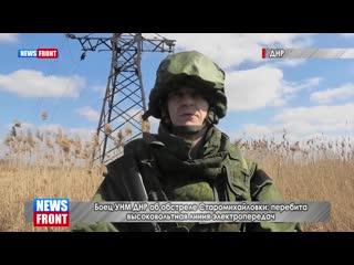 Боец УНМ ДНР об обстреле Старомихайловки: перебита высоковольтная линия электропередач.