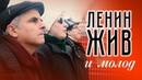 БУРЛЕСК ОРКЕСТР — Кавер на песню А. Пахмутовой И вновь продолжается бой ( и Ленин такой молодой!)