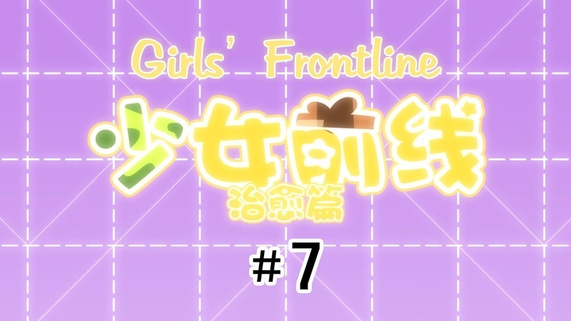 Girls Frontline Anime Chapter Healing Episode.7 Eng Sub JP VN ID CC