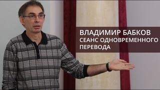 Мастер-класс по художественному переводу (Бабков Владимир Олегович)
