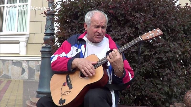 ПОЦЕЛУЙ МЕНЯ УДАЧА под гитару от дяди ВАНИ! КЛАСС! ВалерийМаленок