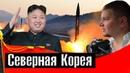Реальная жизнь в Северной Корее Ложь и правда Ким Чен Ына Как Люди Живут