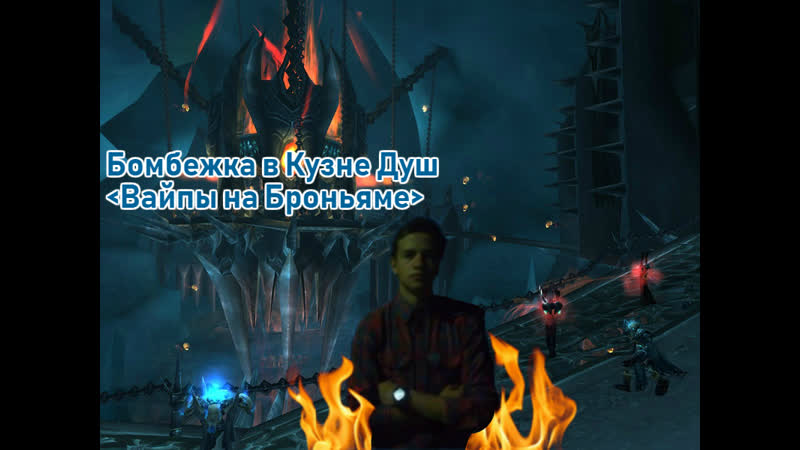 Бомбёжка и вайпы в Кузне Душ