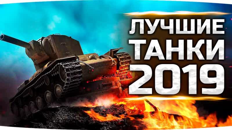 [Jove] ЛУЧШИЕ ТАНКИ 2019 — Что качать в 2019 в World of Tanks? ● Самые Крутые Имбы
