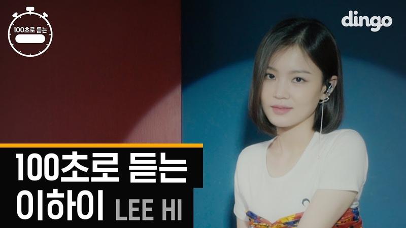 100초로 듣는 이하이 | leehi | 딩고뮤직 | Dingo Music | 100sec LIVE | 한숨 | Rose | 1,2,3,4 | 누구없소