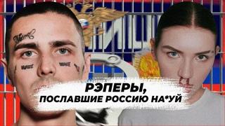 Рэперы, читающие о проблемах в Росcии: Хаски, FACE, IC3PEAK Новая Школа