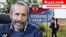 Крымский тупик Путина Леонид Радзиховский