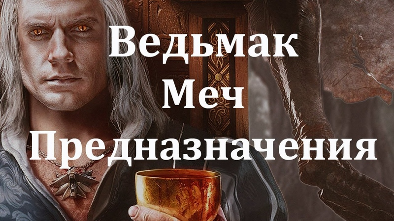 Ведьмак Меч Предназначения аудиокнига Анджей Сапковский