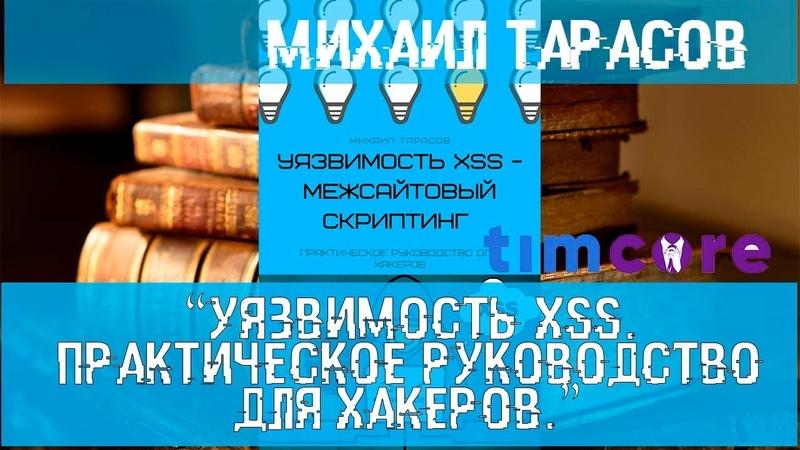 Моя новая книга - Уязвимость Cross Site Scripting (XSS). | Михаил Тарасов (Timcore)