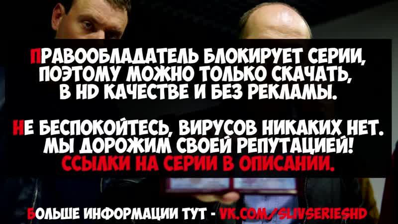 Полицейский с Рублевки. 5 сезон. 3 серия