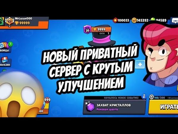 НОВЫЙ ПРИВАТНЫЙ СЕРВЕР С ОФЕГЕНЫМ УЛУЧШЕНИЕМ В BRAWL STARS