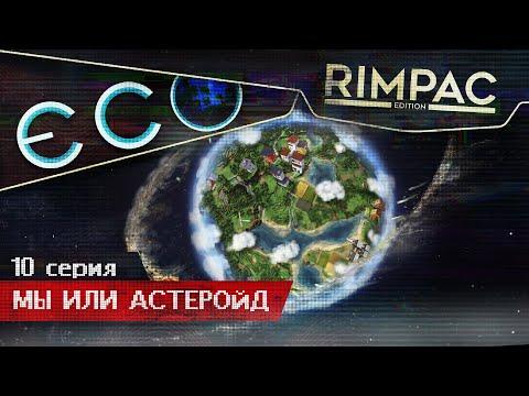 ECO _ 10 _ Приёмка ратуши и дорога на материк!