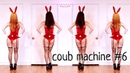 Coub machine 6 coub 6 best coub best cube funny video